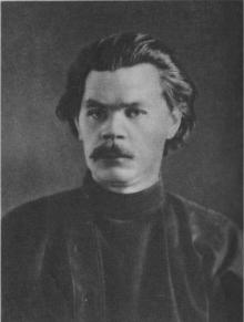 Максим Горки