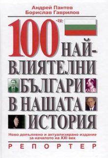 100-te