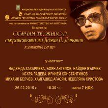 Pokana_Damyan_Damyanov