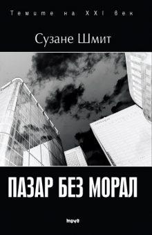 Pazari bez moral-Cover-Print