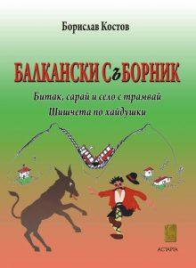 balkanski_sbornik