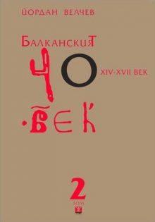 balkanskiyat chovek-2