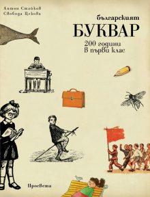 bukvar1