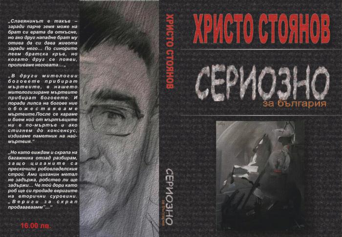 hristo_stoyanov3