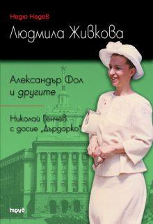 Ludmila-cover-4