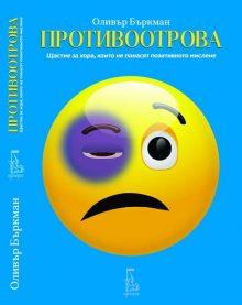 Protivootrova Cover-1