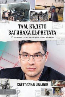 Sv_Ivanov
