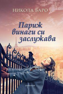 Enthusiast_Parij_vinagi_si_zaslujava_cover-first