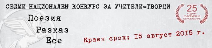 za-uchiteli-tvortzi-2015-01