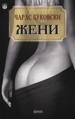 zheni_bukovski