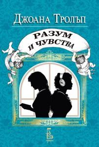Razum_Chuvstva_Cover-202x300