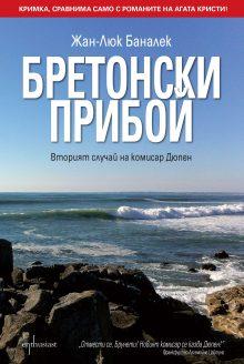 Enthusiast_Bretonski-priboi_cover-first