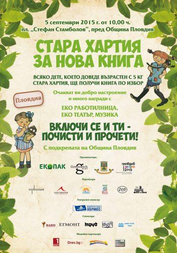 Stara-hartia-za-nova-kniga-2015-Plovdiv