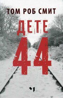 dete44