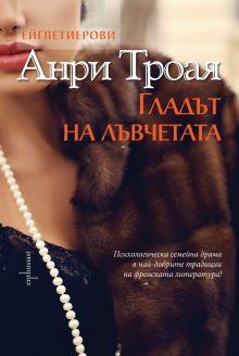 Enthusiast_Gladut-na-luvchetata_cover-first