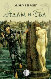 Adam&Eva