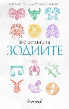Apostrof_500-istini-za-zodiite_cover-first