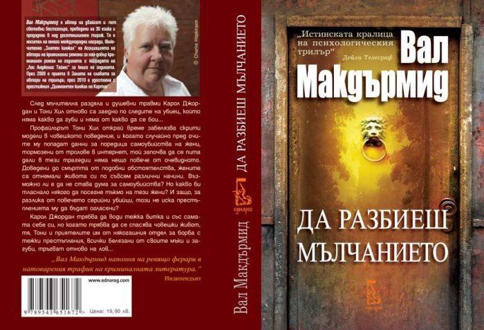 Da Razbiesh Malchanieto Cover1