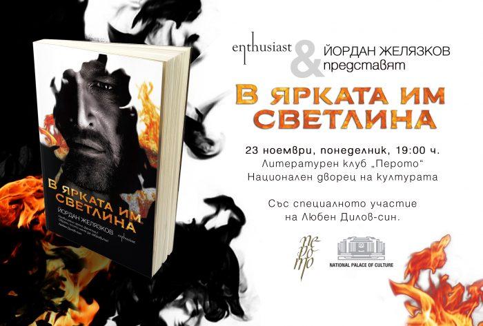 Enthusiast_V-yarkata-im-svetlina_Pokana