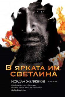 Enthusiast_V-yarkata-im-svetlina_cover-first