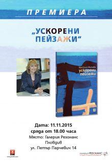 Hristina Mircheva Uskoreni peizaji Poster.p1.pdf.r150