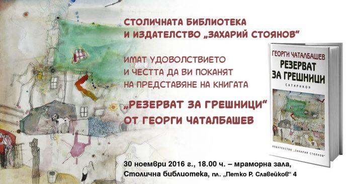 POKANA G CHATALBASHEV