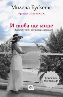 i_tova_shte_mine