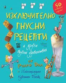 Enthusiast_Izkluchitelno-gnusni-recepti_cover-first