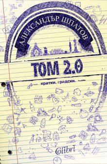 tom2.0