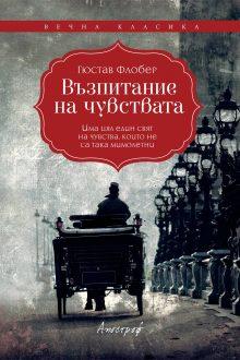 Apostrof_Vyzpitanie-na-chuvstvata_cover-first