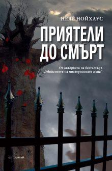 Enthusiast_Priyateli-do-smyrt_cover-first