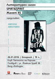 Petnoto_Miglena_Nikolchina_Bilet_za_Vega_Poster.p1.pdf.r72