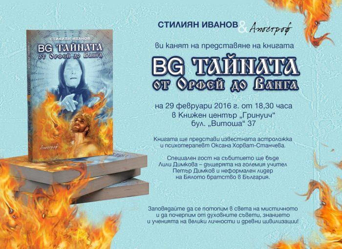 Apostrof_BG-Taynata-Ot-Orfey-do-Vanga_Pokana