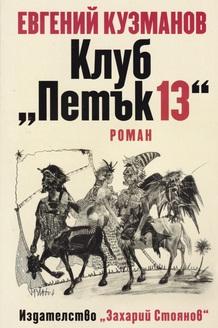 klub_petak_13