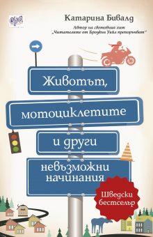 Zhivotyt. motocikletite i drugi nevyzmozhni nachinaniya