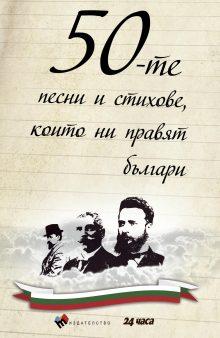 50 pesni i stihove_final