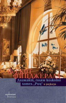 Enthusiast_Diamant-golqm-kolkoto-hotel-Ritz-i-razkazi_cover-first.doc