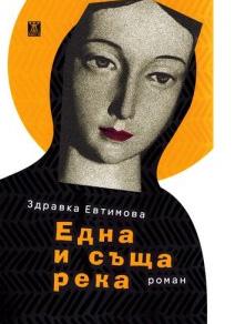 ednaisashtareka