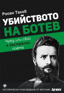 Korica_Botev